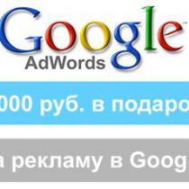 купон гугл