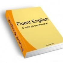"Бесплатная книга ""Fluent English. С нуля до результата"