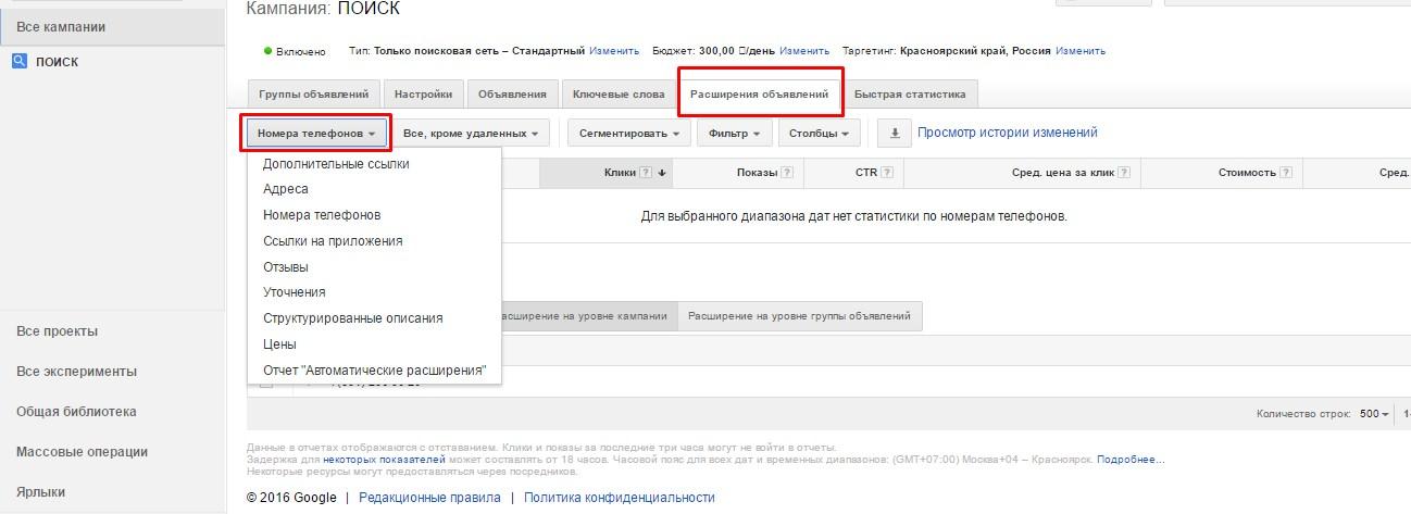 добавление расширений Гугл.Адворсд