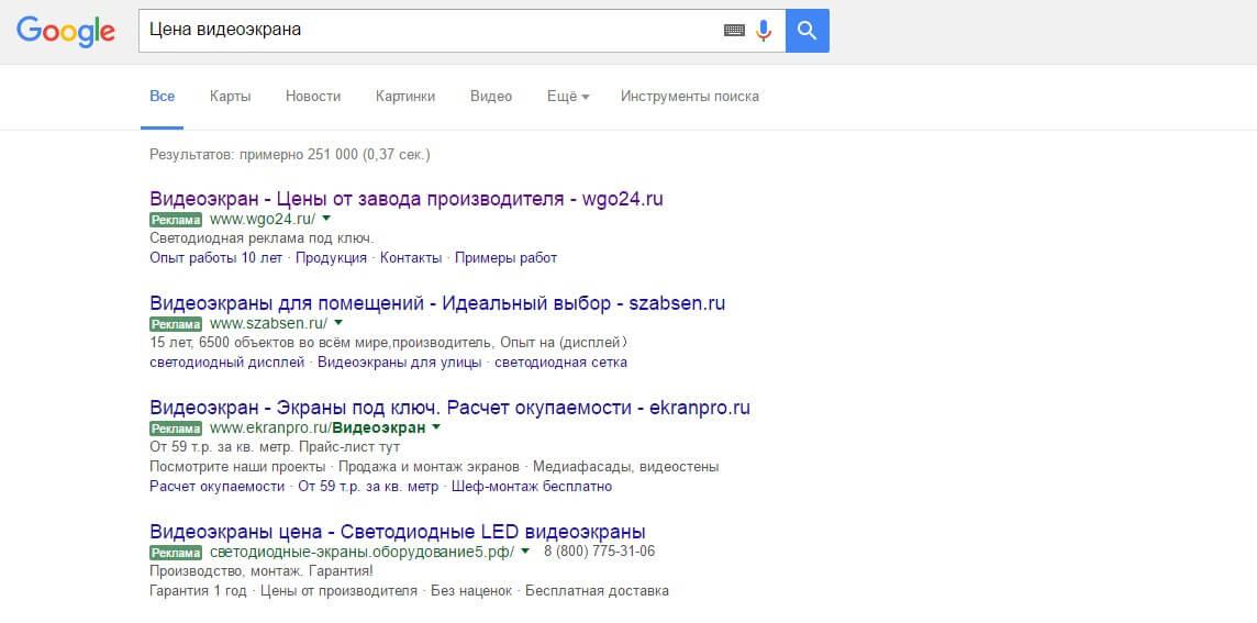 реклама светодиодной продукции в Гугл