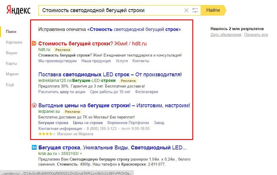 реклама светодиодной продукции в Яндексе