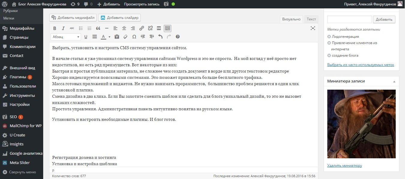 административная панель личного блога