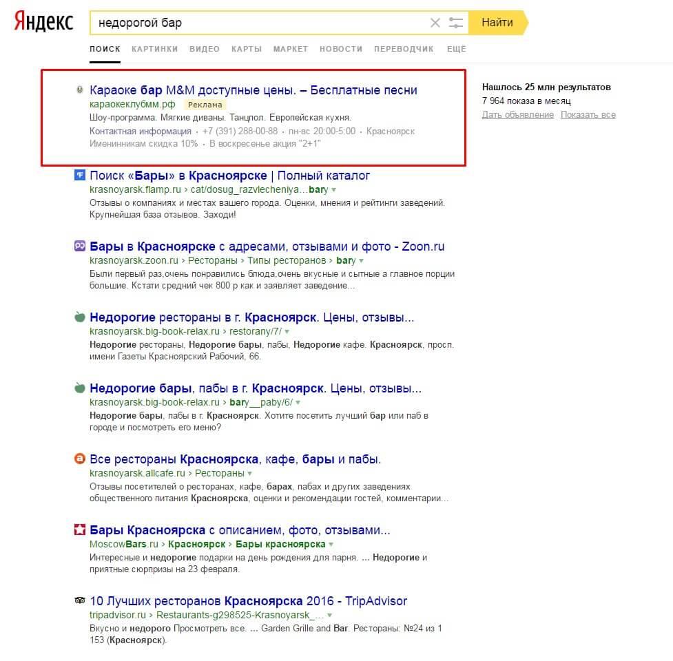 Реклама недорогого бара в Яндексе