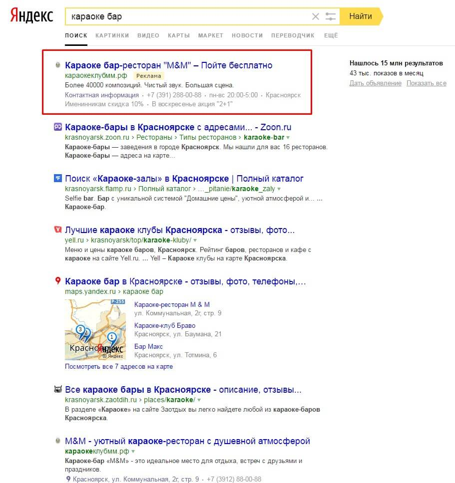 Реклама караоке-бара в Яндексе