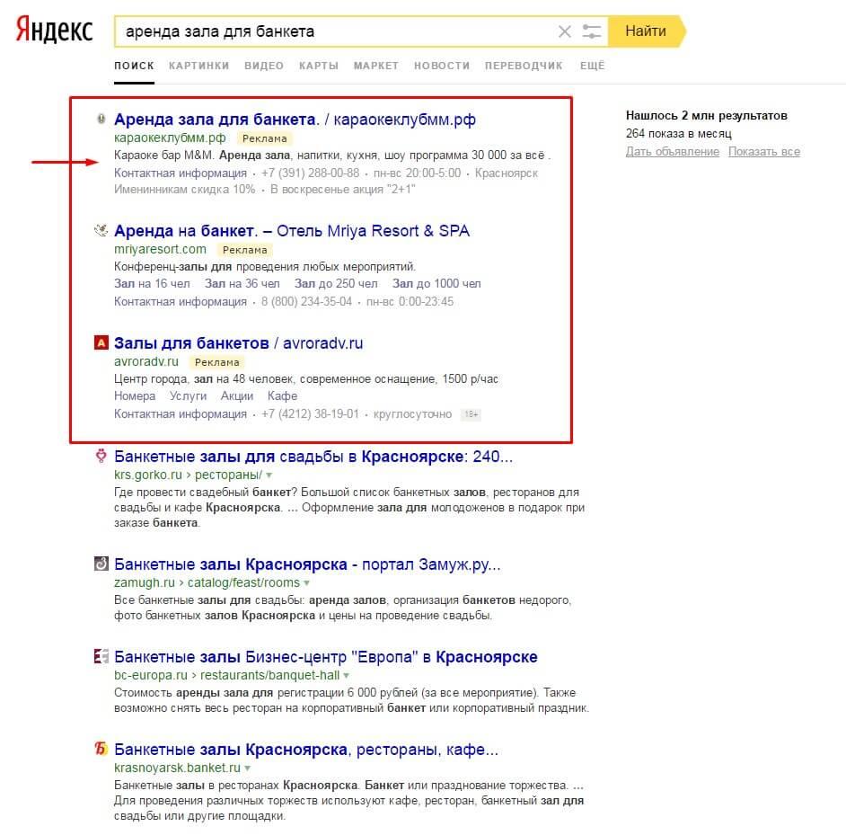 Реклама аренды зала для банкета в Яндексе