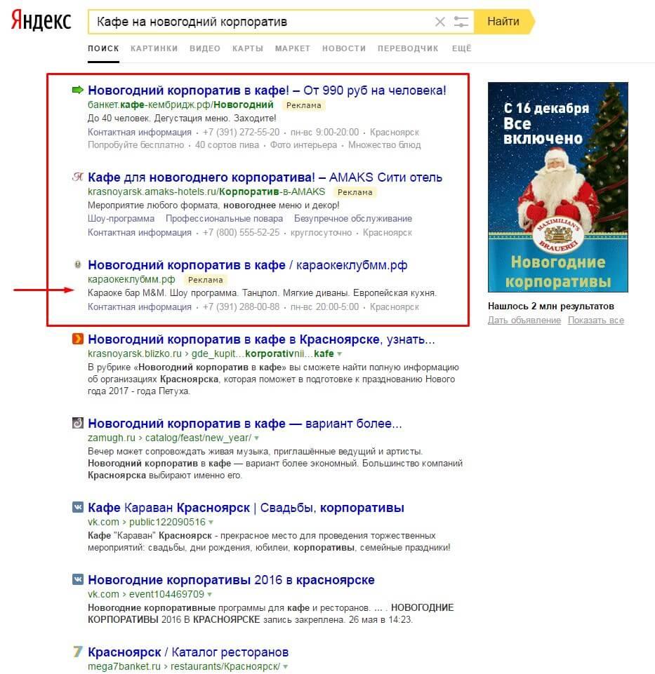 Реклама кафе на новогодний корпоратив в Яндексе