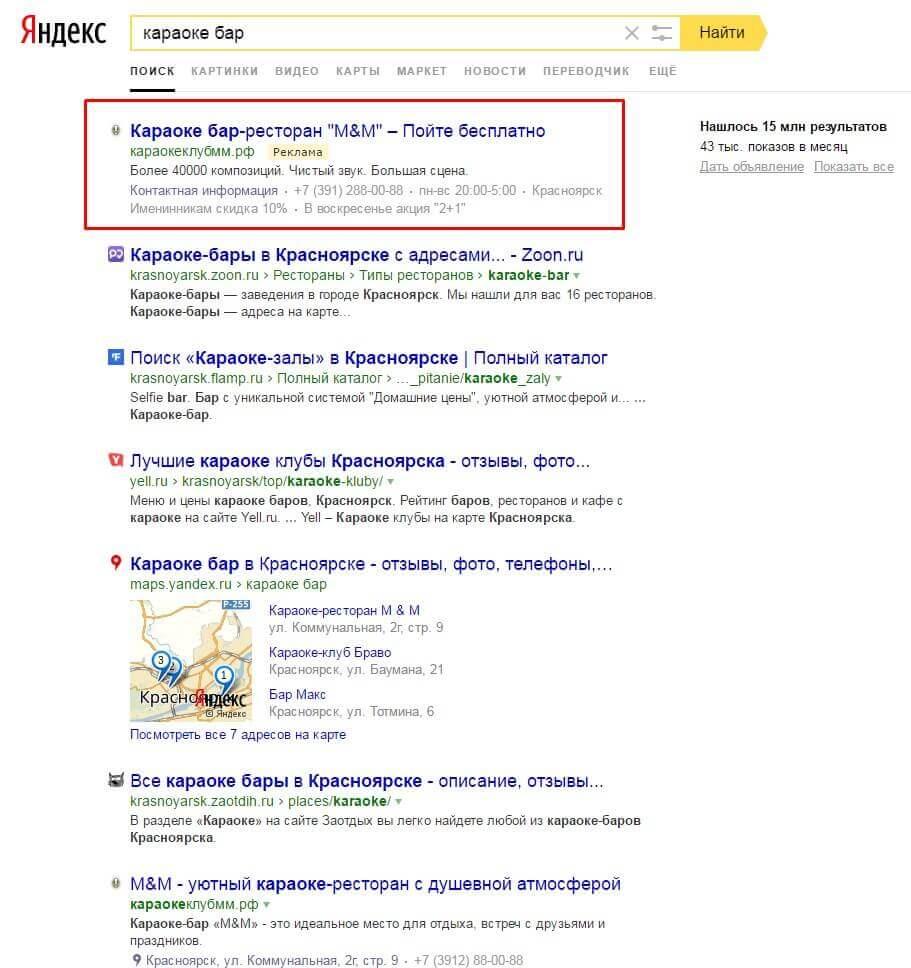Реклама караоке бара в Яндексе