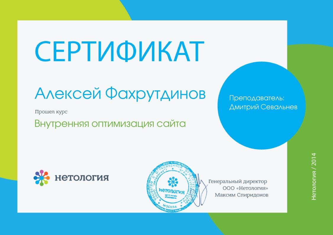 Специалист по контекстной рекламе Алексей Фахрутдинов