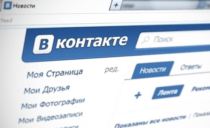 Продажи через вконтакте