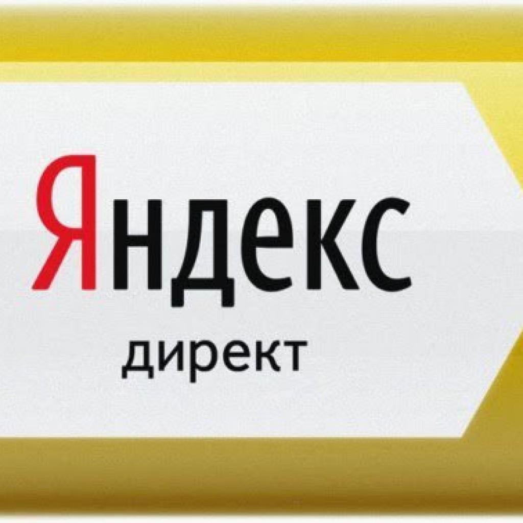 Реклама в интернете Яндекс Директ.