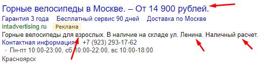 Правильное объявление Яндекс.Директ