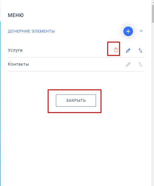 Удаление и редактирование пунктов меню