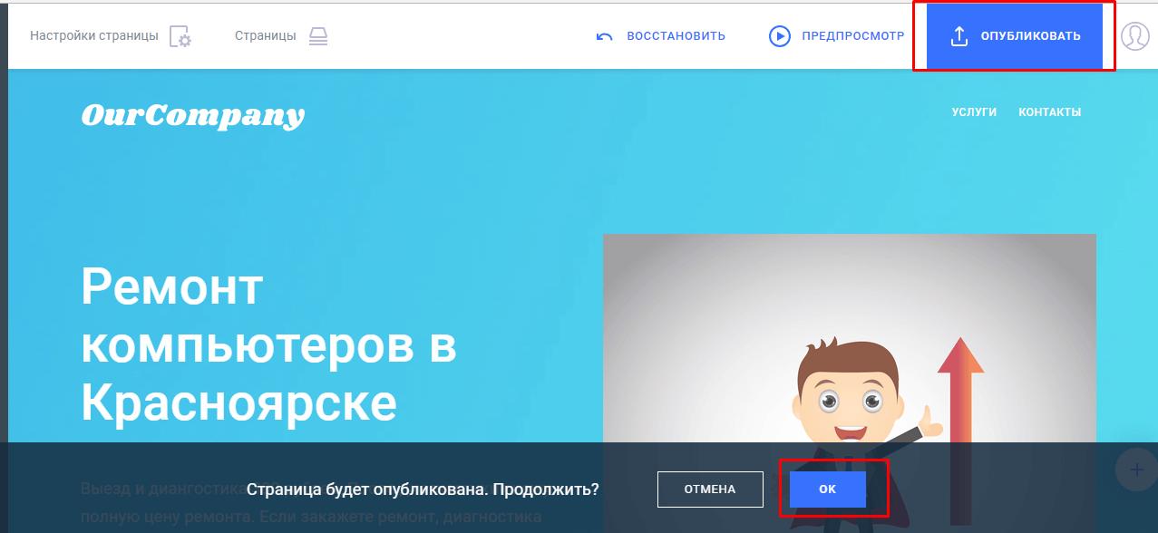 Публикация сайта в интернете