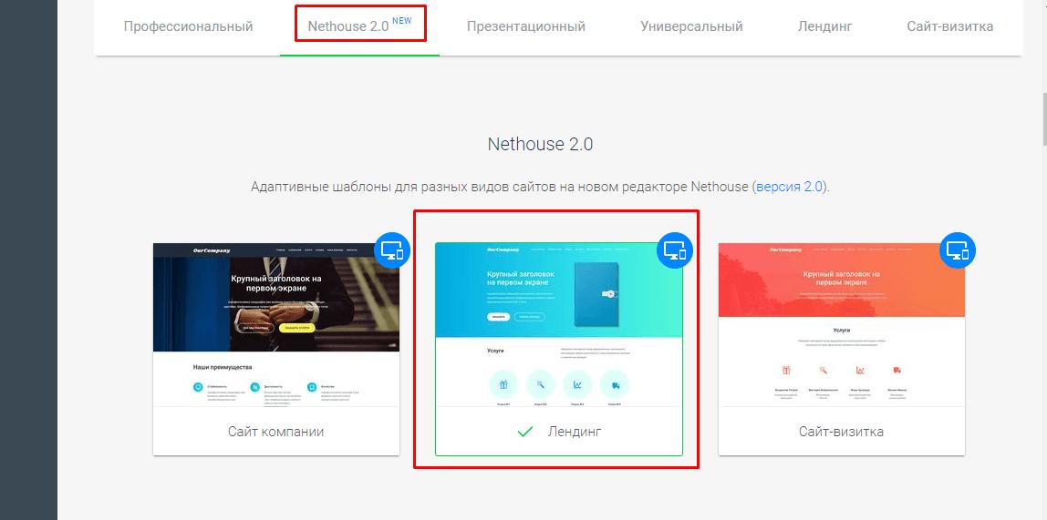 Создания сайта nethouse инструкция бесплатное создание рекламного сайт