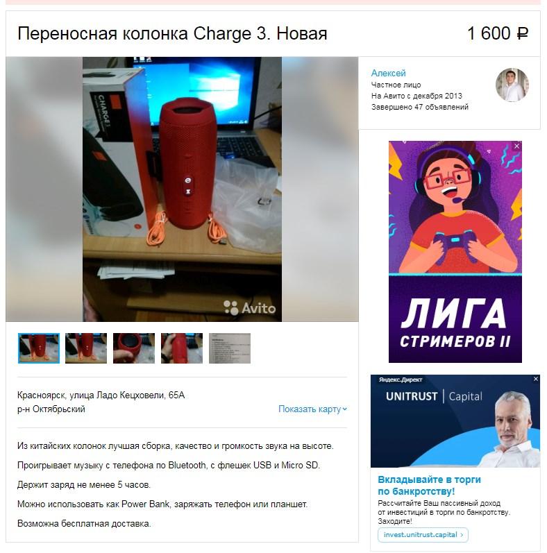 Продажа колонок бизнес с вложениями 10000 рублей