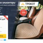 Реклама накидок «Трокот» в поисковых системах