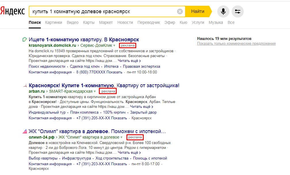 Реклама риэлтора в поисковых системах