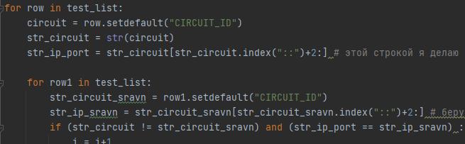 найти дубли в списке из справочников Python
